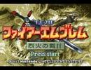 【改造】 ファイアーエムブレム 烈火の剣if 19章前半 プレイ動画