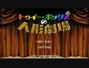 【フラット3rd】トゥイー・ボックスの人形劇場【ピコピコにしてみた】