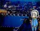 【UTAUカバー】恋 ピアノアレンジ【天月