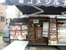 ○移動式かまど店舗『コメシルナ』 ○渋谷区白根記念博物館