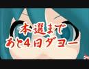 【MMD】本選4日前【第11回MMD杯支援動画】