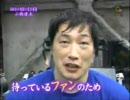 【プロレス】復活!小橋健太