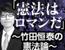 【無料】「憲法はロマンだ」~竹田恒泰の憲法論(その1) 竹田恒泰CH特番