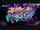 【SQEX】新星のグランドユニオン第二弾PV
