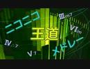 ニコニコ王道メドレー【王道進行&王道曲】