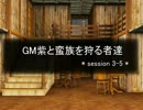 【東方卓遊戯】GM紫と蛮族を狩る者達 session3-5