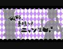 【開発コードmiki×歌手音ピコ】嗚呼、素晴らしきニャン生【カバー+PV】 thumbnail