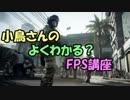 【FPS】小鳥さんのよくわかる?FPS講座 Part.1【移動編】