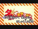 【ニコカラ】夕景イエスタデイ +4【off vocal】