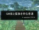 【東方卓遊戯】GM紫と蛮族を狩る者達 session3-6