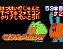 【ワープマン】発売日順に全てのファミコンクリアしていこう!!【じゅんくり#53_2】
