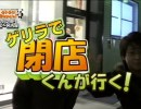 【P-martTV】東京-三重400Km 自転車の旅[GOGO!Bicycle!]#007