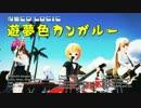 【猫村いろはオリジナル】 遊夢色カンガルー 【MMD-PV】