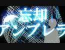 【ニコカラ】忘却アンブレラ(Off vocal)