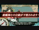 【霧島】 艦娘の支援を要請する!艦これ字幕プレイ7【艦隊】 thumbnail