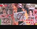 【2013年】8月15日 靖国参拝関連ニュース FNN 終戦の日
