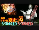【第11回MMD杯本選】宣伝これくしょん