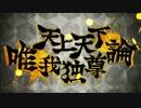【初音ミク】天上天下唯我独尊論【オリジ