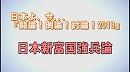 1/3【討論!】日本新富国強兵論[桜H25/8/17]