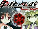 【東方】超幻想郷級のダンガンロンパ Part2