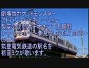 初音ミクが劇場版ポケモンAGデオキシス主題歌で筑豊電鉄の駅名歌う