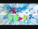 【初音ミク】 少年パンクス 【オリジナル】