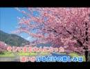 【ニコカラ】コブクロ 桜 【ロキ】