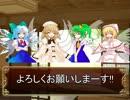 【BBT】妖精達のビーストバインドトリニティ【東方卓遊戯】 0-1