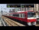 【定点観測】京急大森海岸駅にやって来る車両【速度計測付】