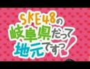 SKE48の岐阜県だって地元ですっ!130819