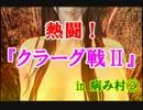 【熱闘!クラーグ戦Ⅱ】ダークソウル 究極のドM縛り【病み村②】Part12