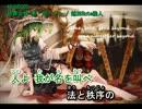 【東方ニコカラ】 超罪合身 悪・即・ドゥ (on vocal)