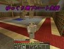 Minecraftでゆっくり地下ニートLife Part19