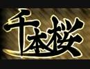【普通に歌ってみたver.】 千本桜 【+α/あるふぁきゅん。】