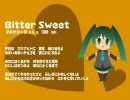 【初音ミク】Bitter Sweet【バレンタイン曲】