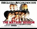 THE MATSURI SESSION 10.15 2011 日比谷野外大音楽堂 part1