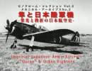 「栄光」 日本陸軍 軍用機開発の歴史 「挫