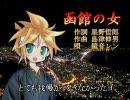 北島三郎「函館の女」 vo. 鏡音レン