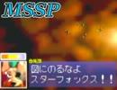 全然仲良くない二人でスターフォックス64を実況part4!