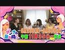 『ダンナの居ぬ間に…』2013年8月26日の見どころ!