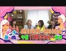 『ダンナの居ぬ間に…』2013年8月27日の見どころ!
