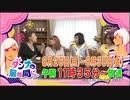 『ダンナの居ぬ間に…』2013年8月28日の見どころ!