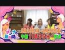 『ダンナの居ぬ間に…』2013年8月29日の見どころ!