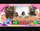 『ダンナの居ぬ間に…』2013年8月30日の見どころ!
