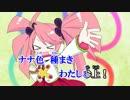 【ニコカラ】春歌ナナオリジナル曲#02 しゅんかしゅーとー! 《off vocal》