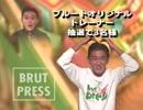 【非売品】ブルートプレス Vol.17 1994年12月号 [3/3]