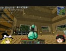 【Minecraft】工業化modをもっと楽しむ! part3【ゆっくり実況】