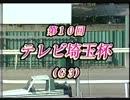 1999 第10回 テレビ埼玉杯