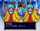 【桃伝2】桃太郎伝説シリーズ 夜叉姫戦ま