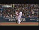 2013 8/23 横浜DeNAベイスターズ対読売ジャイアンツ ハイライト 11対2